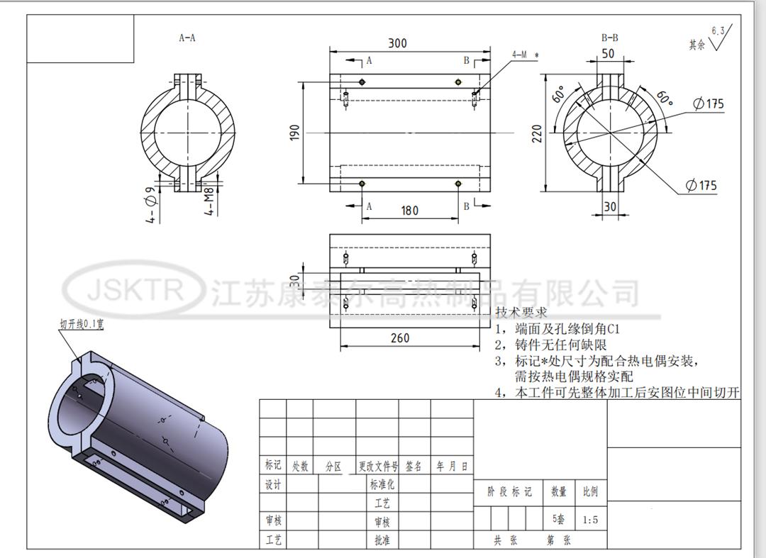 铸铝加热圈图纸_副本.png
